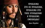 цитаты о счастье, цитаты о жизни и любви, Джек воробей