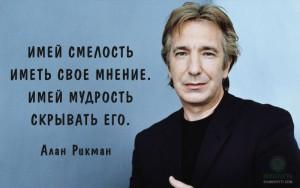 цитаты о счастье, цитаты о жизни и любви, Рикман