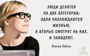цитаты о счастье, цитаты о жизни и любви, Собчак
