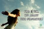 цитаты о счастье, цитаты о жизни и любви, будь