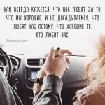 Sumasoyti_citata_lubov