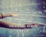 цитаты о счастье, цитаты о жизни и любви, день