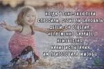 цитаты о счастье, цитаты о жизни и любви, ребенок