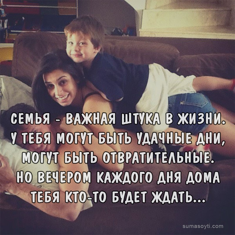 улучшения про семью цитаты красивые и картинки детей открыт