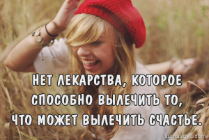 цитаты о счастье, цитаты о жизни и любви, вылечить