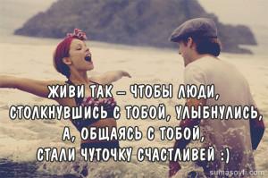 цитаты о счастье, цитаты о жизни и любви, живи