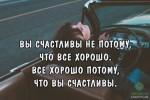 цитаты о счастье, цитаты о жизни и любви, все хорошо