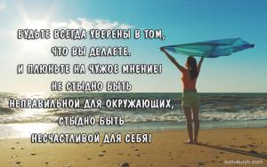 цитаты о счастье, цитаты о жизни и любви, стыд