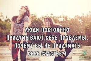 цитаты о счастье, цитаты о жизни и любви, люди