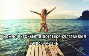 цитаты о счастье, цитаты о жизни и любви, риск