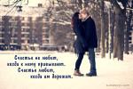цитаты о счастье, цитаты о жизни и любви, влюбленные