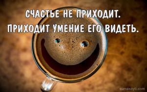 цитаты о счастье, цитаты о жизни и любви, счастье