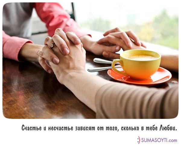 цитаты о счастье, помощь психолога от Sumasoyti.com