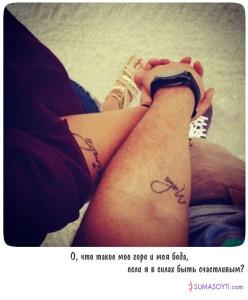 цитаты о счастье, цитаты о жизни и любви, руки двоих