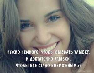 цитаты о счастье, цитаты о жизни и любви, про улыбку