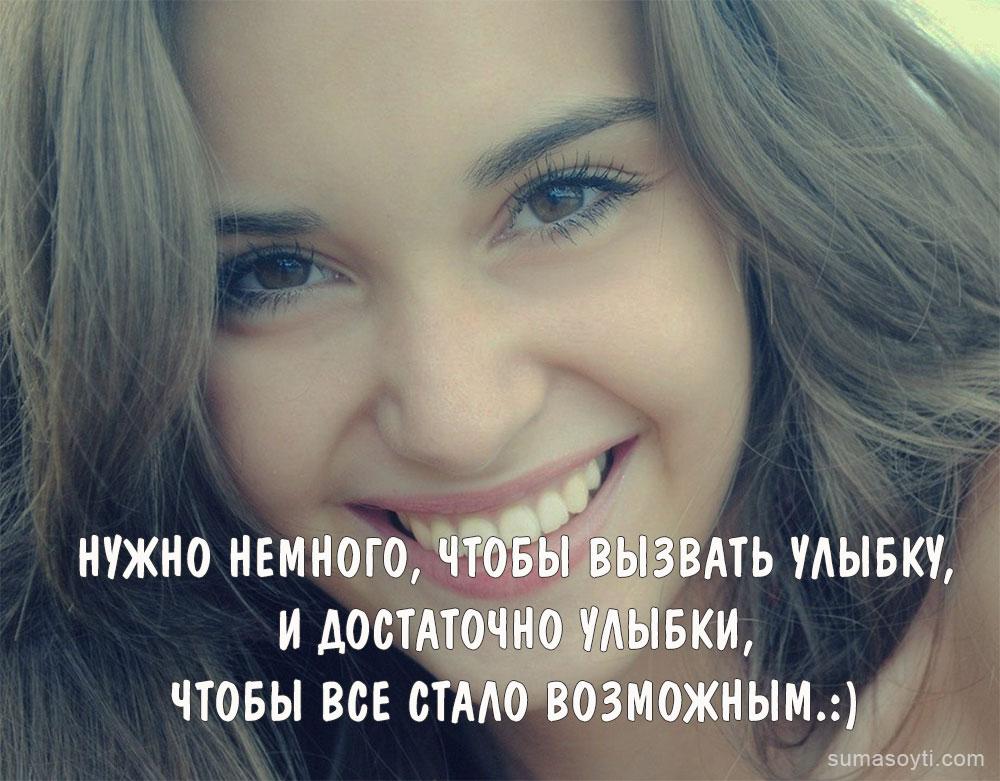 Картинка про улыбку женщины с текстом, яндекс