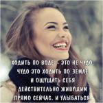 цитаты о счастье, цитаты о жизни и любви, девушка улыбается