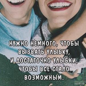 цитаты о счастье, цитаты о жизни и любви, улыбка