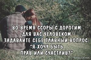 цитаты о счастье, цитаты о жизни и любви, ссора