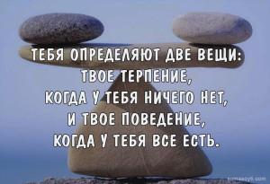 цитаты о счастье, цитаты о жизни и любви, терпение