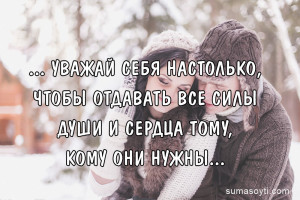 цитаты о счастье, цитаты о жизни и любви, уважение