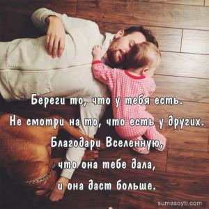 цитаты о счастье, цитаты о жизни и любви, береги