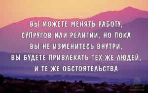цитаты о счастье, цитаты о жизни и любви, менять