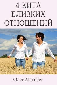 4_kita_otnosheniy_Matveev