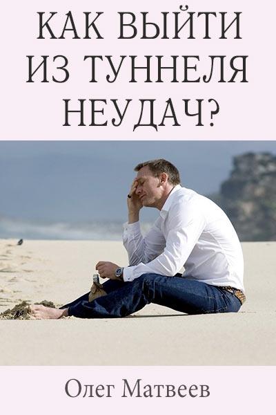 Как выйти из туннеля неудач Олег Матвеев