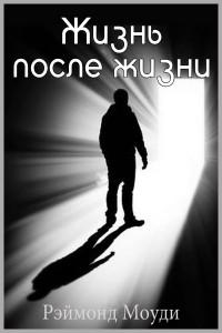 Moudi_Zhizn_posle_zhizni