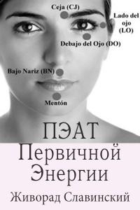 PEAT_Slavinskiy