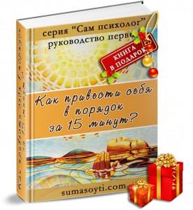 sumasoyti_psihologiya_kniga_skachat