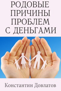Sumasoyti_psihologiya_otnosheniy_Problemi_s_dengami_Dovlatov