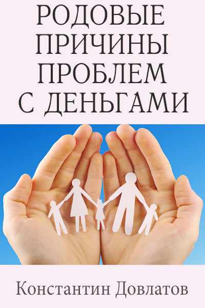 Родовые причины проблем с деньгами, Константин Довлатов