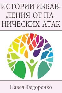 Sumasoyti_psihologiya_otnosheniy_izbavlenie_ot_panicheskih_atak_Fedorenko