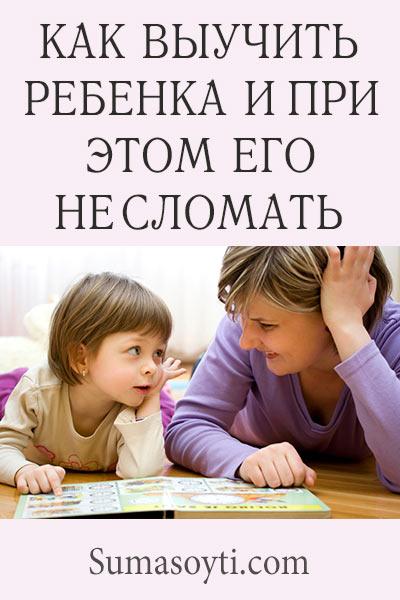 Как выучить ребенка и его не сломать?