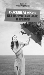 Zhizn_bez_panisheskih_atak