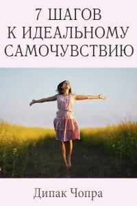 e-book-7steps-to-radical-wellbeing-Chopra