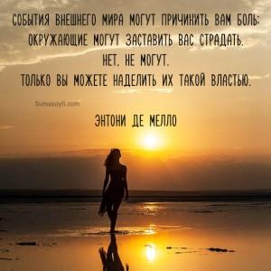 sumasoyti_citata_stradat