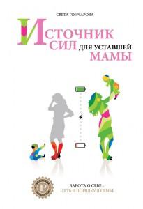 Istochnik_dlya_ustavshey_mami