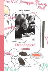 Osvobodite-slona-Makarova