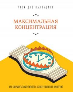 Palladino_Maximalnaya_kontsentratsiya