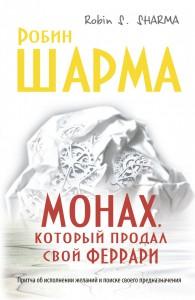 Sharma-Robert-Monax-kototiy-prodal-svoy-ferrri