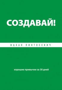 Sozdavay
