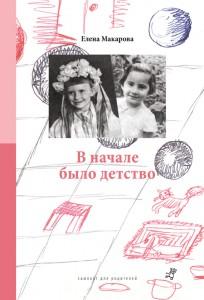 V-nachale-bilo-detstvo-Makarova