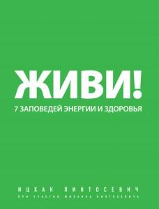 Zhivi_Pintosevich