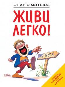 Zhivi_legko