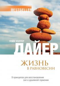 Zhizn_ravnovesie