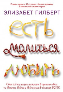 est_molitsa_lubit