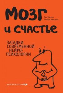 mozg-schastye